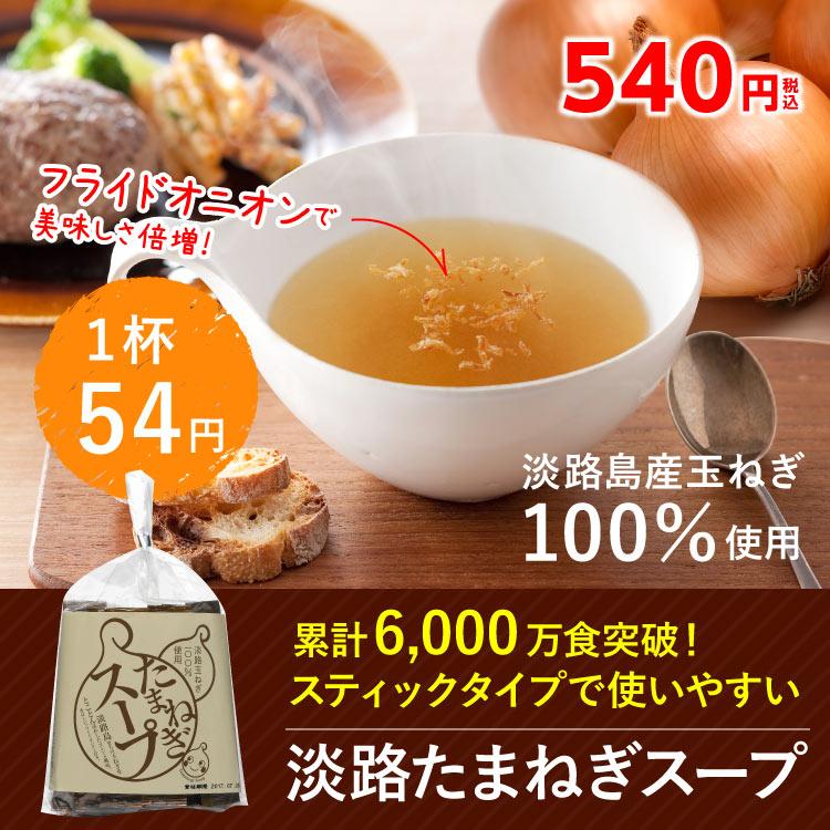 レビュー必見!淡路たまねぎスープ(淡路島産玉ねぎ100%使用、累計6000万食突破!フライドオニオン付きで味わい相乗効果)