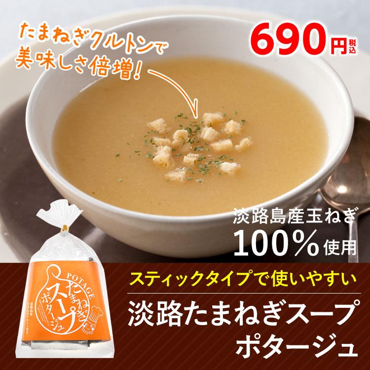 淡路たまねぎスープ <ポタージュ> 5食セット