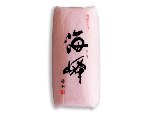 【年末限定】 かまぼこ海峰(紅)
