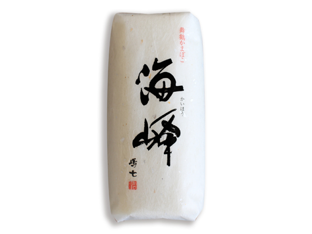【年末限定】 かまぼこ海峰(白)