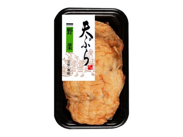野菜天 (2枚入)