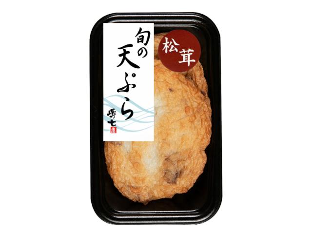 【秋限定】 旬の天ぷら松茸(2枚入)