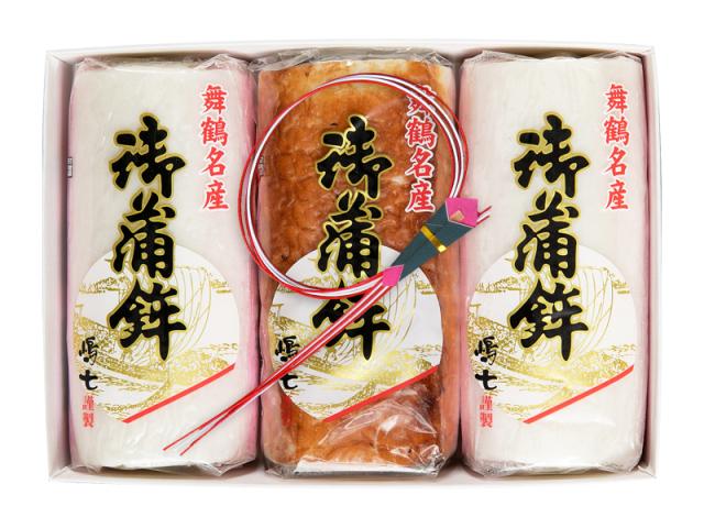 舞鶴名産かまぼこ 御蒲鉾 3枚入(塗・焼)
