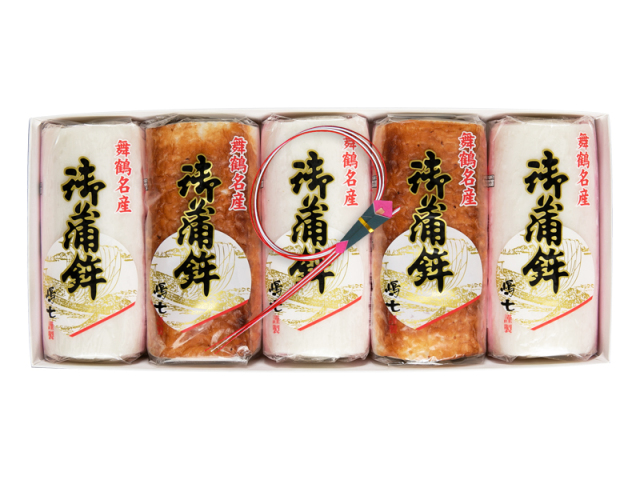 舞鶴名産かまぼこ 御蒲鉾 5枚入(塗・焼)