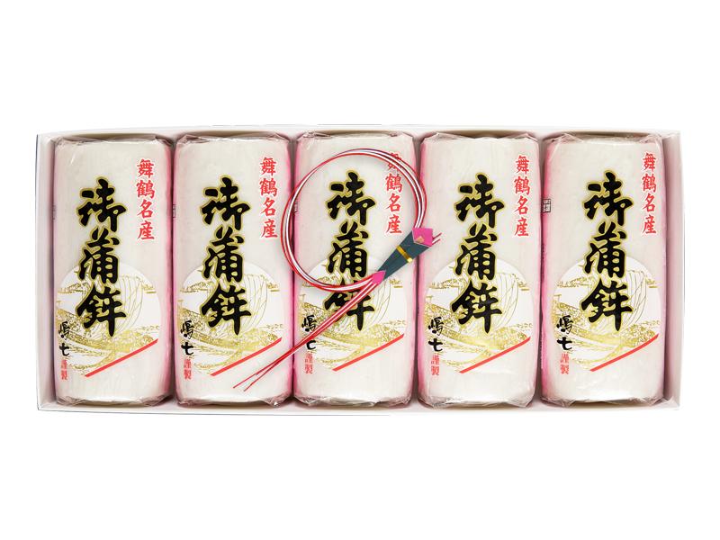 舞鶴名産かまぼこ 御蒲鉾 5枚入(塗)
