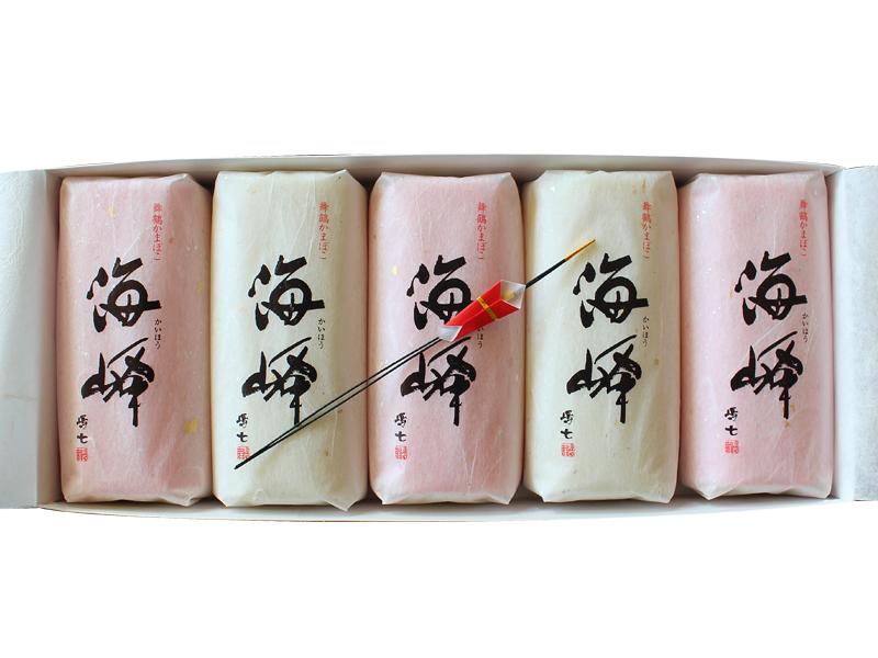 年末限定かまぼこ海峰5枚入(紅、白)