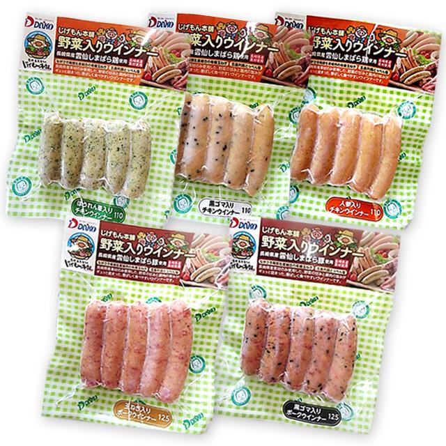 じげもん本舗 「雲仙しまばら鶏・豚」- 島原半島野菜入りウインナー‐5種類セット