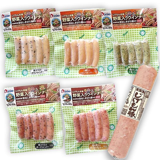 雲仙しまばら鶏・しまばら豚ウィンナー・ソーセージ6品セット