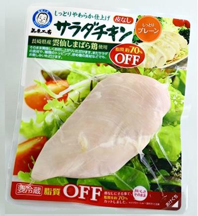 雲仙しまばら鶏-サラダチキン(プレーン)