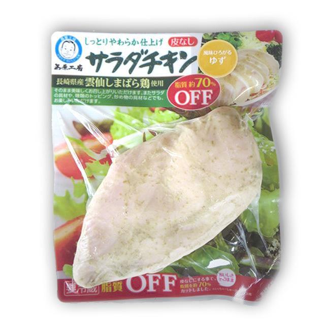 雲仙しまばら鶏のサラダチキン(ゆず胡椒)