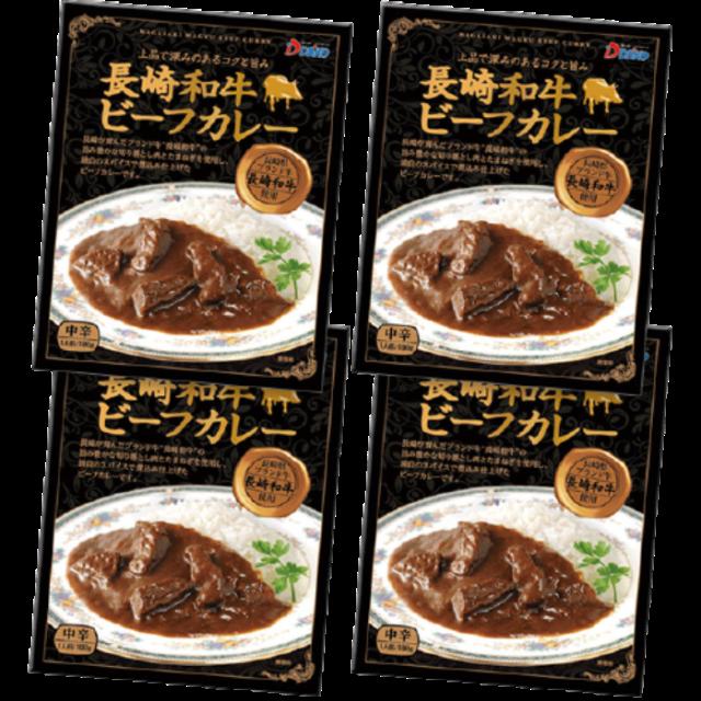 長崎和牛ビーフカレー‐4個セット