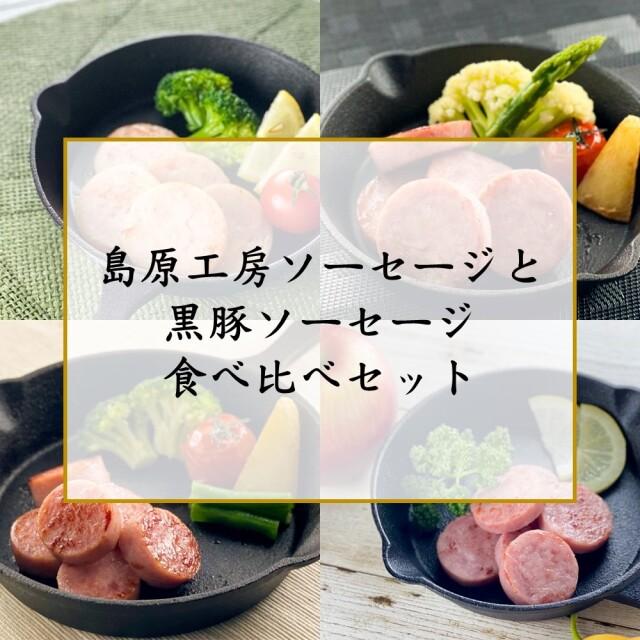【お中元ギフト】【期間限定】島原工房ソーセージと黒豚ソーセージ食べ比べセット