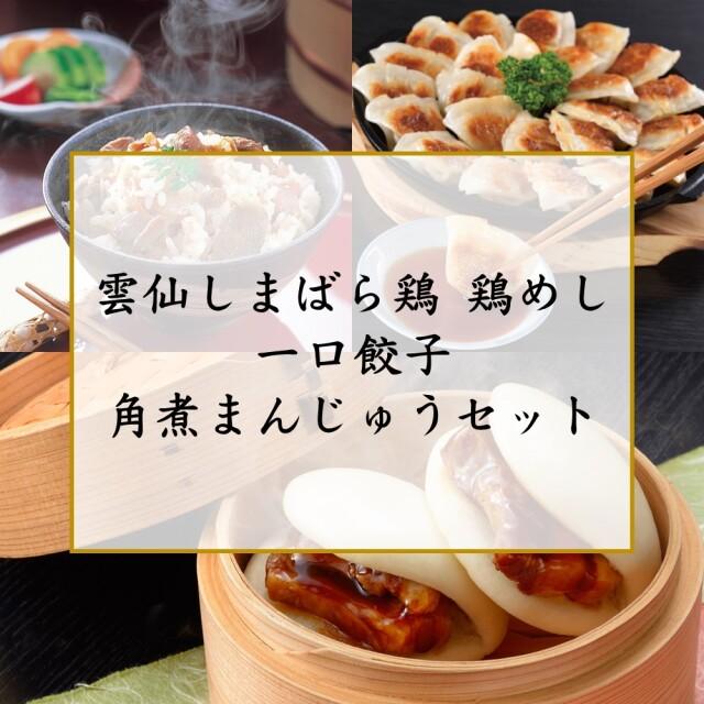 【お中元ギフト】【期間限定】雲仙しまばら鶏 鶏めし・一口餃子・角煮まんじゅうセット