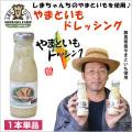 【島田ファーム やまといもドレッシング 単品】群馬県産やまと芋使用。