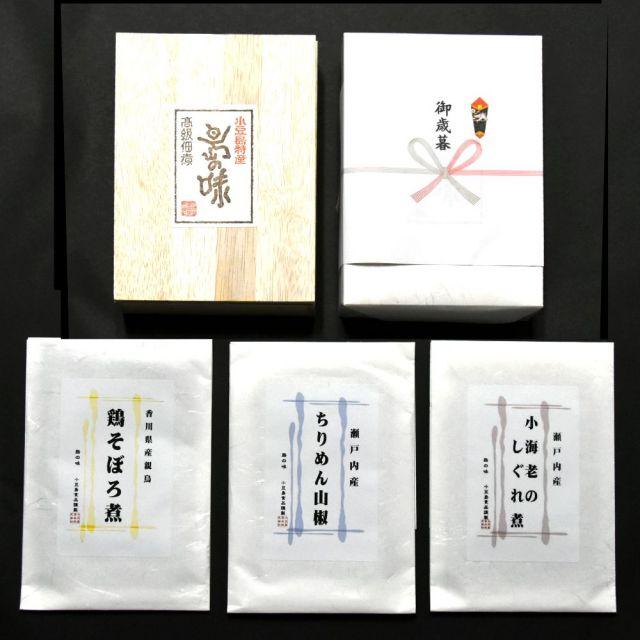 【国産素材・無添加佃煮】香川自慢 (100g×3品) 《桐箱・和紙包装》