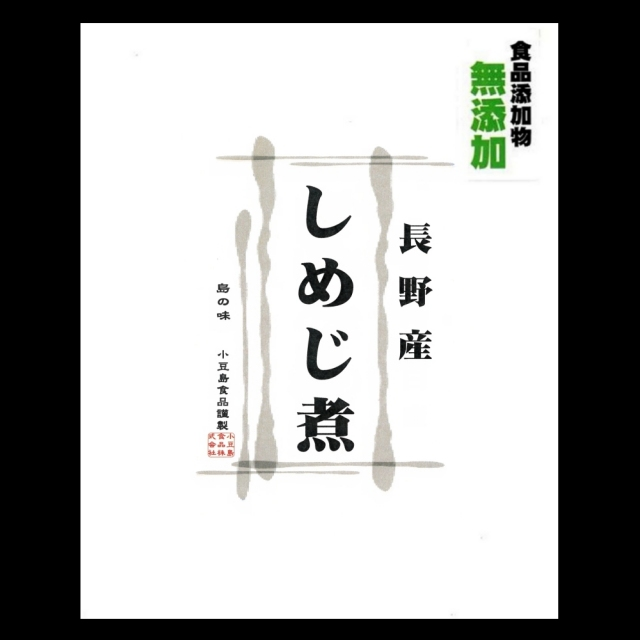 """【国産素材・無添加】長野産 """"しめじ煮"""" (100g)"""