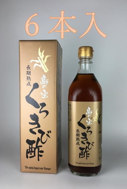 島の宝 くろきび酢 700ml 6本セット(送料無料!)