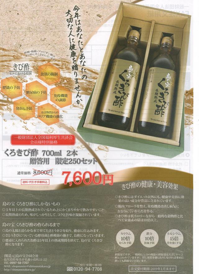 くろきび酢700ml2本ギフトセット(送料・代引き手数料込み)