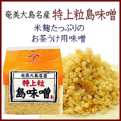 ヤマア 特上粒島味噌500g(茶うけみそ)