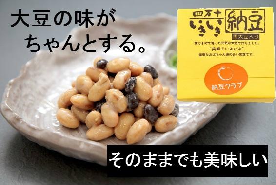 大豆生産農家の四万十いきいき納豆白大豆50g、白黒ミックス50g2個セット