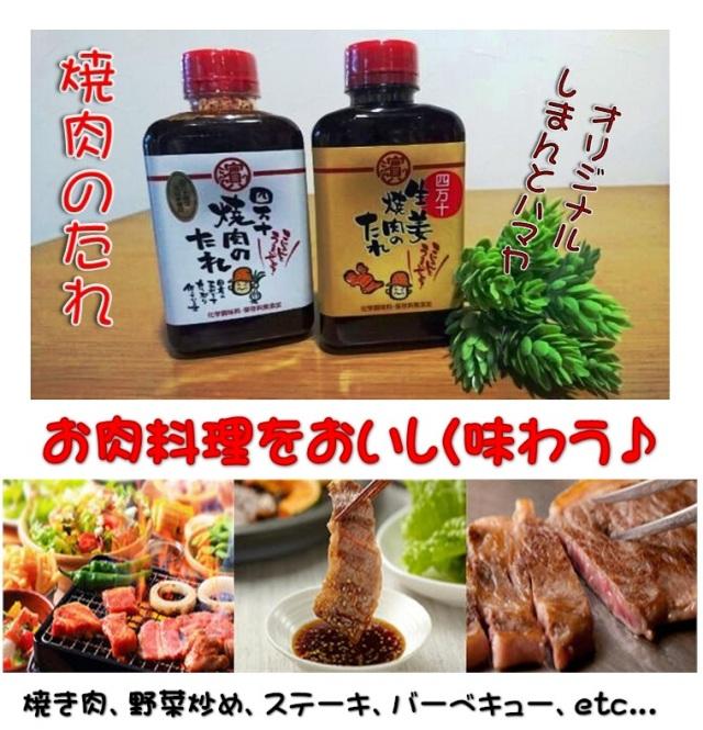 しまんとハマヤオリジナル「焼肉のたれ」(生姜350g)(玉ねぎ350ml)各1本(送料込)