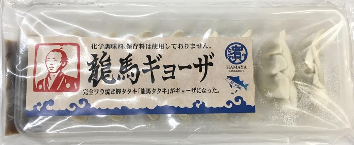 送料無料:鰹タタキの龍馬ギョーザ(1パック8ヶ入り×5)