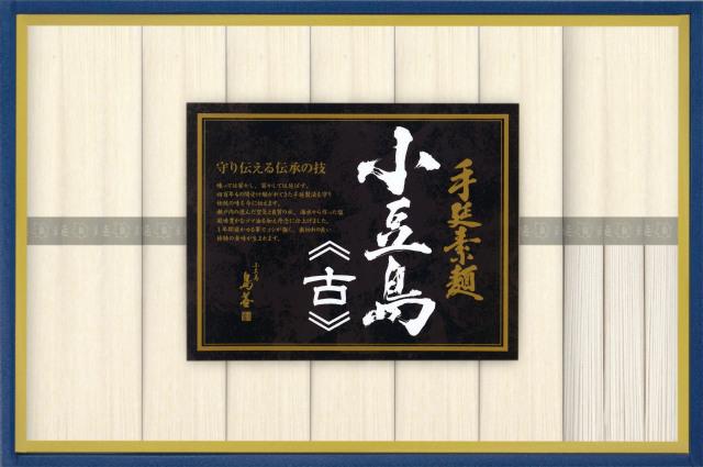 小豆島手延素麺「古」
