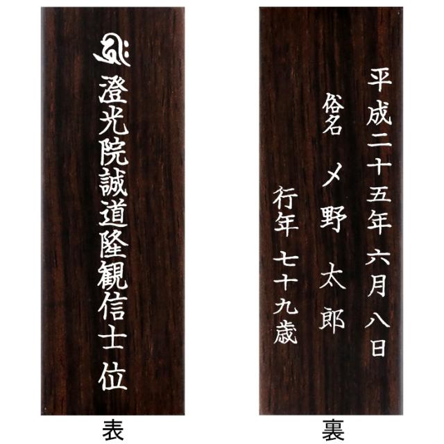 シメノオリジナル回出位牌-中板(3枚め~)文字彫りオプション画像-本黒檀