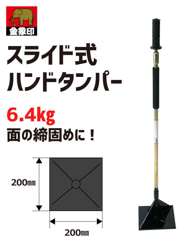 金象印 スライド式ハンドタンパー 6.4kg