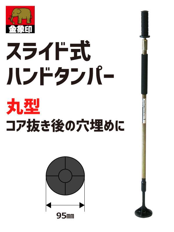 金象印 スライド式ハンドタンパー 丸型