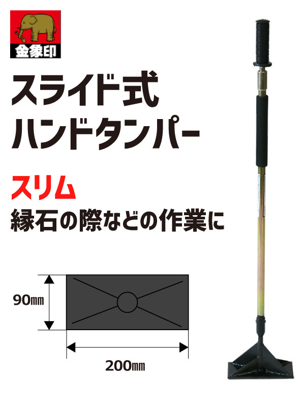 金象印 スライド式ハンドタンパー スリム