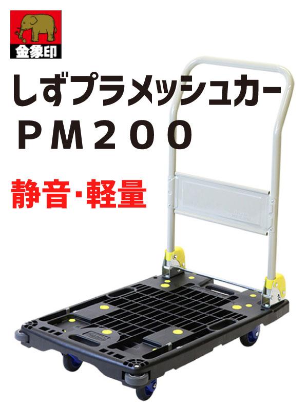 静音キャスター付のプラメッシュタイプ台車 金象印 しずプラメッシュカー PM200