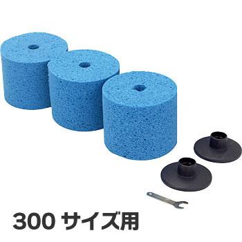 超吸水ローラー用スペアースポンジセット 300mm用
