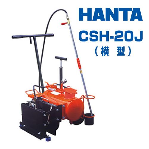 HANTA アスファルトスプレヤ CSH-20J (横型) ジョイント散布用