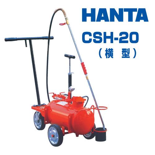 HANTA アスファルトスプレヤ CSH-20 (横型)