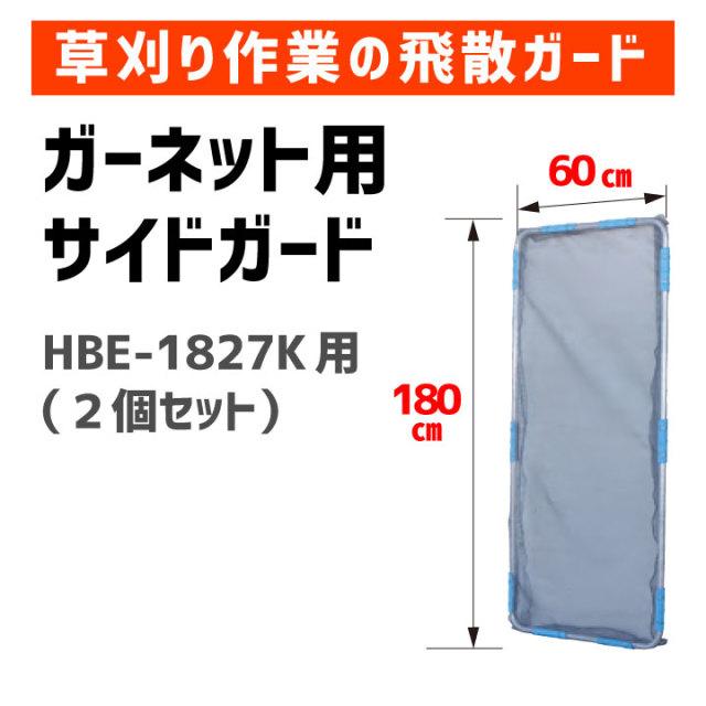 草刈作業の飛散ガード ガーネット HBE-1827K用サイドガード
