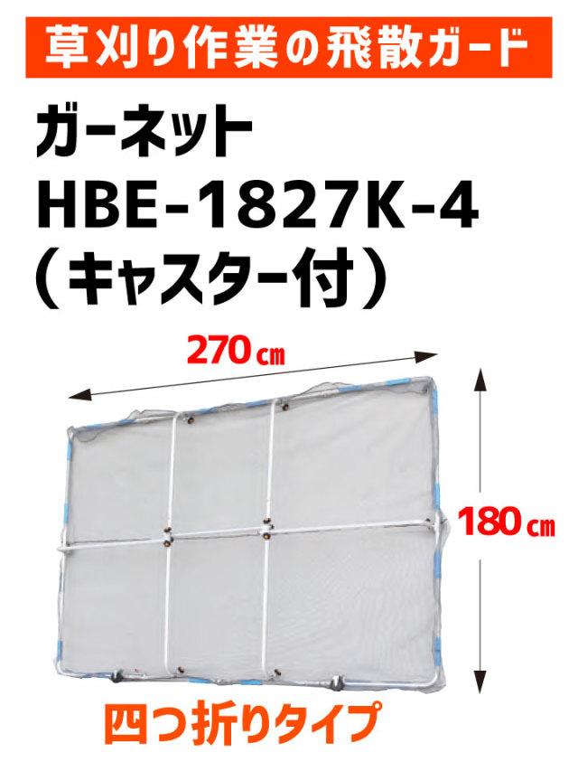 草刈作業の飛散ガード ガーネット HBE-1827K-4(持ち運びに便利な四つ折りタイプ、キャスター付) 【送料無料】