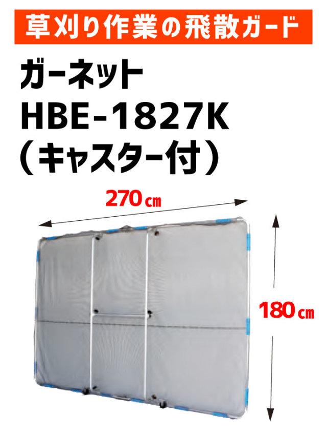 草刈作業の飛散ガード ガーネット HBE-1827K(キャスター付)
