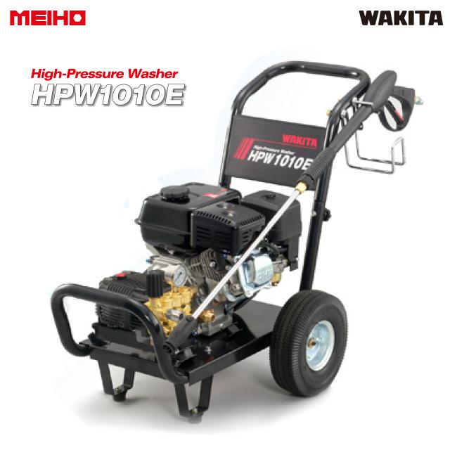高い耐久性と洗浄能力を備えた高圧洗浄機 MEIHO HPW1010E