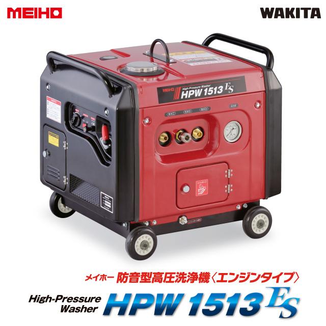 強いバワーと高い耐久性に加え、防音仕様を備えた作業性抜群の高圧洗浄機 MEIHO HPW1513ES
