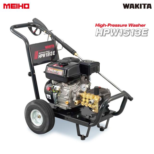 高い耐久性と洗浄能力を備えた高圧洗浄機 MEIHO HPW1513E