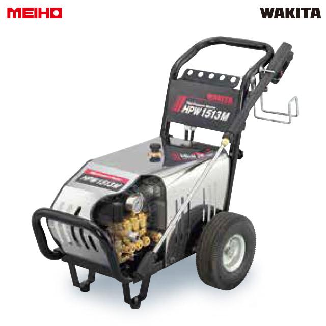 プロユーズに応え、作業性能・便利機能を満載したモータータイプの高圧洗浄機 MEIHO HPW1513M  【送料無料】