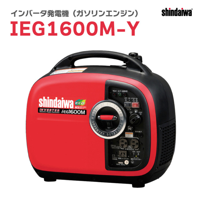 やまびこ 新ダイワ IEG1600M-Y