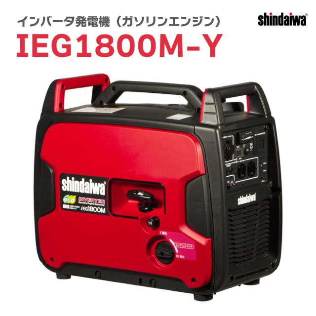 やまびこ 新ダイワ IEG1800M-Y