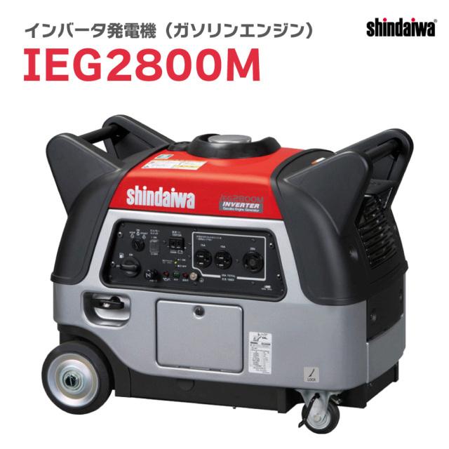 やまびこ 新ダイワ IEG2800M