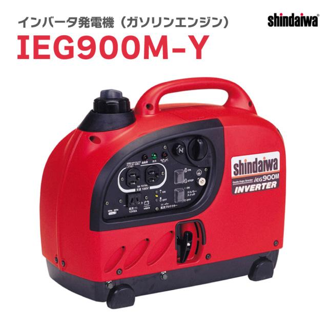 やまびこ 新ダイワ IEG900M-Y