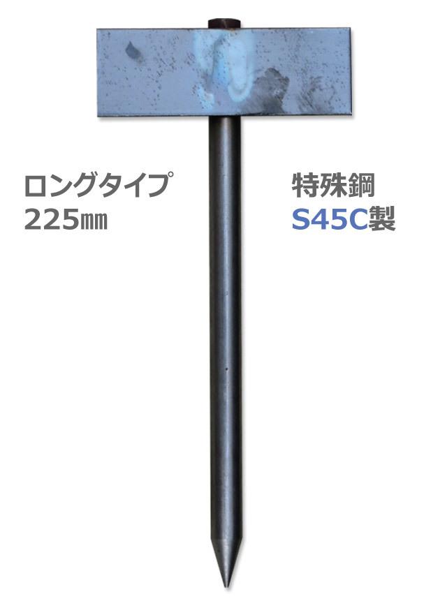 型枠ピン トンボ型220mm