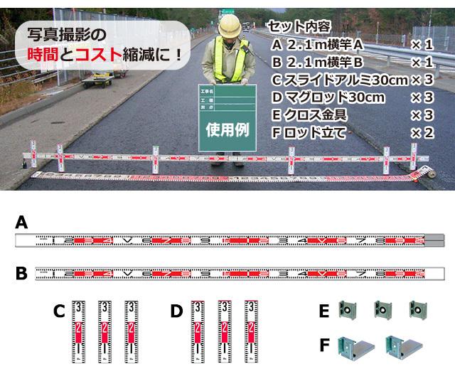 道路横断測定ロッド 基本セット