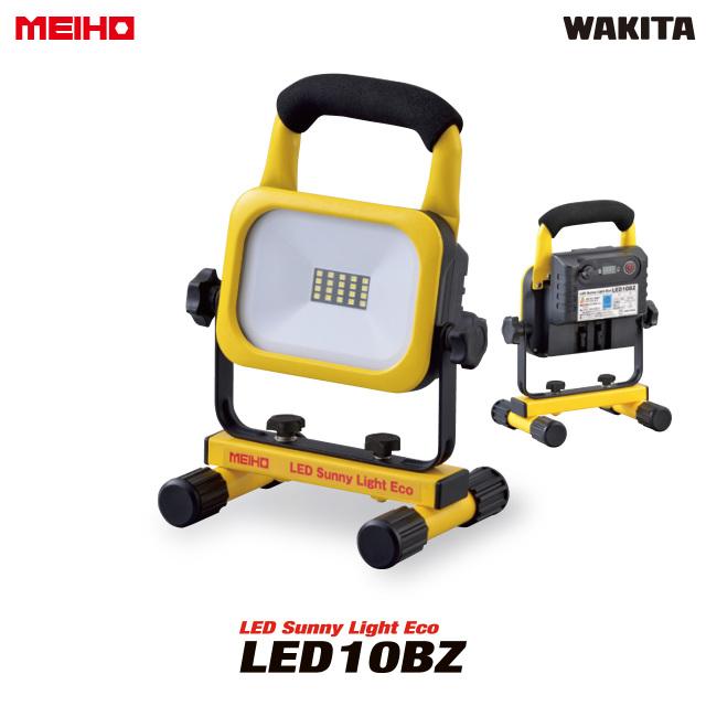 MEIHO LED サニーライト エコ LED10BZ