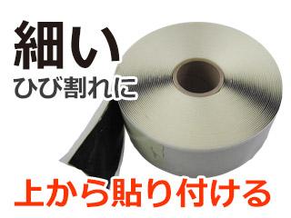 クイックテープ サムネイル